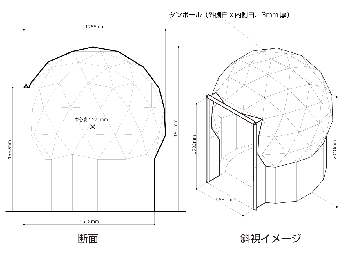 "Dimension of a Personal Cardboard Dome Screen ""FD180"""