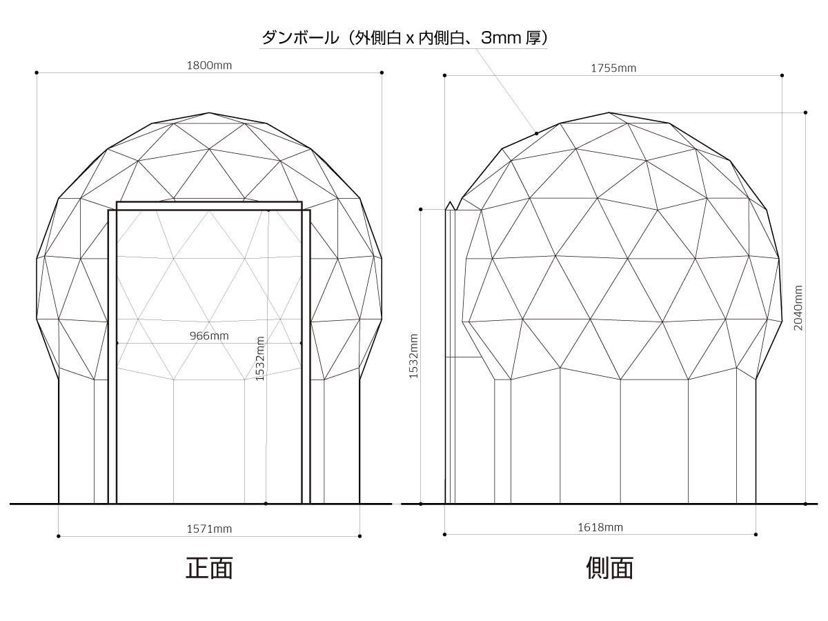 "Front Face and Side view of a Personal Cardboard Dome Screen ""FD180"""